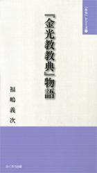 『金光教教典』物語
