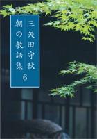 三矢田守秋 朝の教話集6